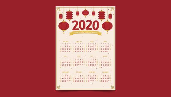 红色灯笼2020年日历矢量素材(AI/EPS)