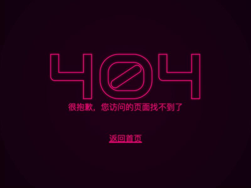 闪烁的霓虹灯设计404页面