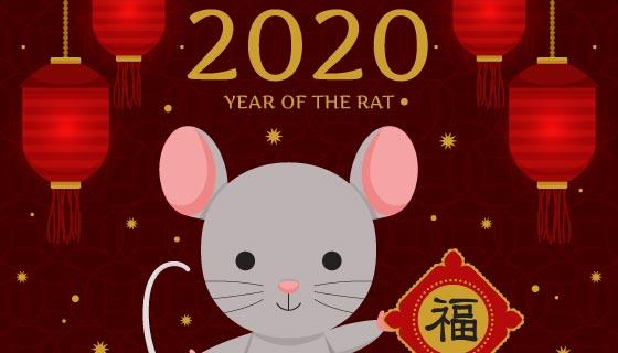 手持福字的老鼠2020春节快乐矢量素材(AI/EPS/PNG)