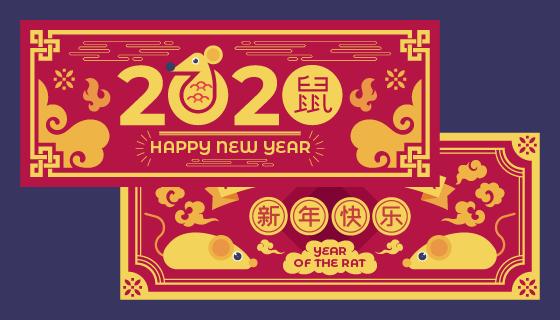 红色金色2020春节快乐banner矢量素材(AI/EPS)