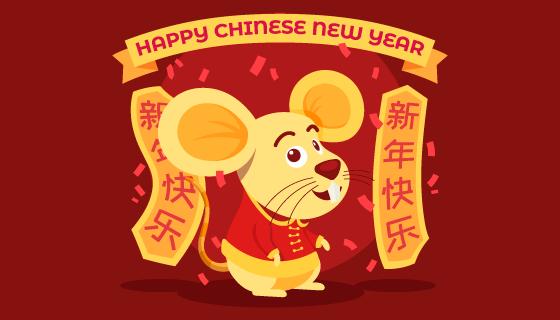 可爱老鼠春节快乐矢量素材(AI/EPS)