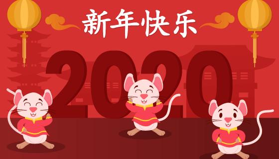 三只开心的老鼠2020新年快乐矢量素材(AI/EPS)