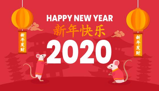 扁平风格老鼠灯笼2020新年快乐矢量素材(AI/EPS)
