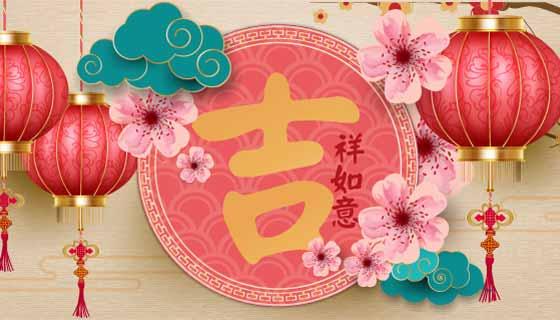 吉祥如意中国风新年快乐矢量素材(EPS)