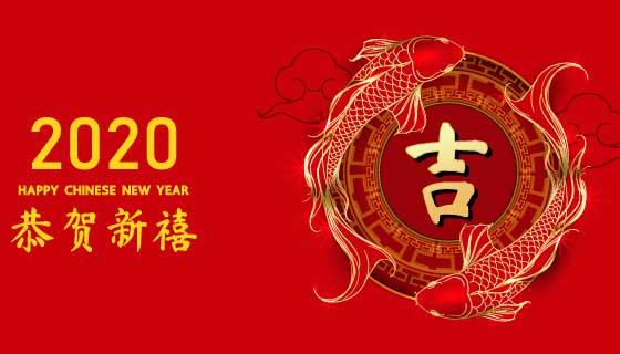 双鱼环绕恭贺新禧2020春节快乐矢量素材(EPS)