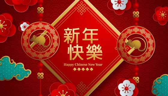 中国结设计新年快乐矢量素材(EPS)