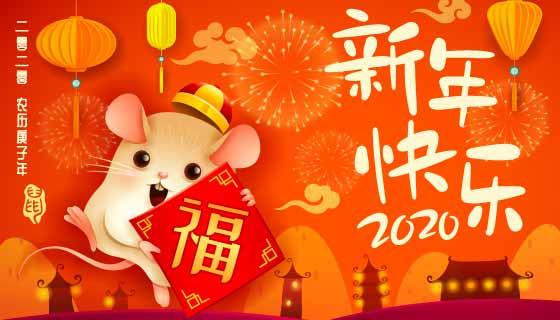 手捧福字的老鼠2020新年快乐矢量素材(AI)