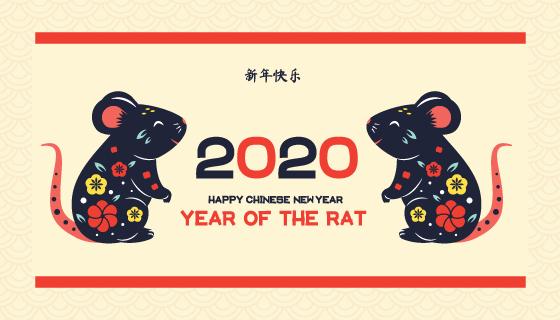 装饰老鼠2020新年快乐矢量素材(AI)