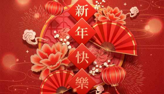 中国元素设计新年快乐矢量素材(AI)