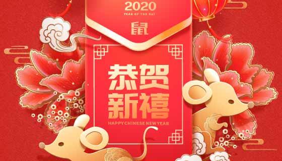 老鼠剪纸2020恭贺新禧矢量素材(AI)