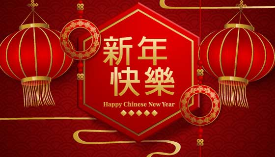 灯笼中国结设计新年快乐矢量素材(EPS)