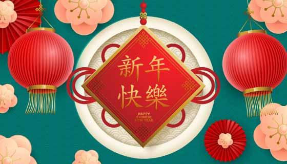 灯笼花朵新年快乐矢量素材(EPS)
