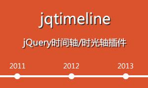 jQuery时间轴/时光轴插件jqtimeline