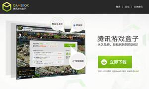 腾讯游戏盒子2013官网页面html代码