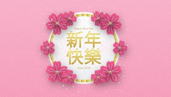 粉红色新年快乐背景矢量素材(EPS/AI)