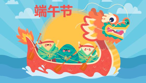 可爱的龙舟和粽子端午节背景矢量素材(AI/EPS)