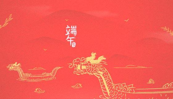 中国风端午节龙舟背景/壁纸矢量素材(AI/EPS)