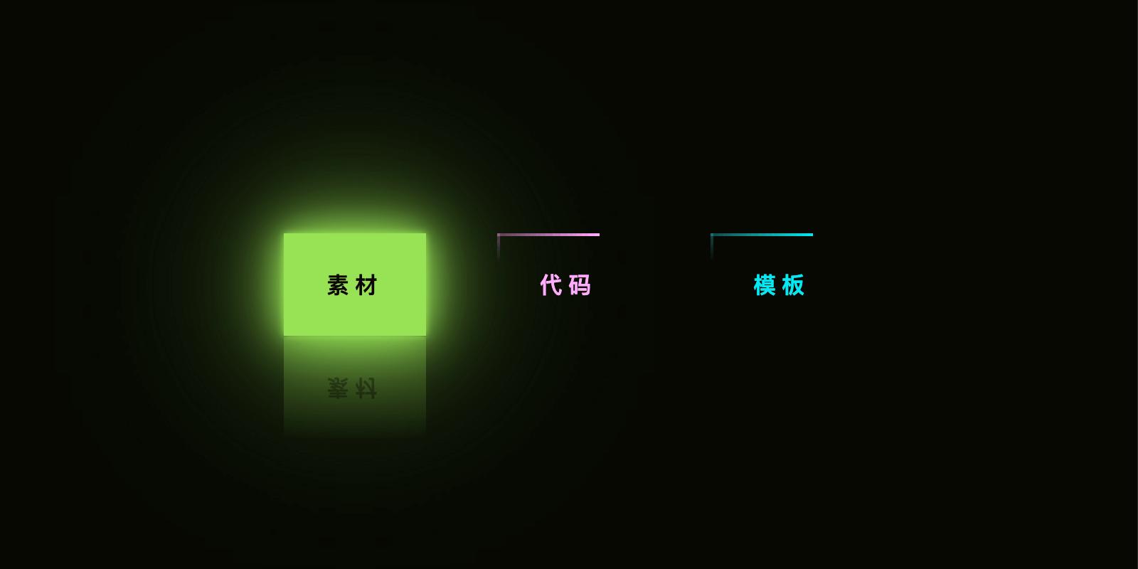 发光的动画按钮(AI/EPS)