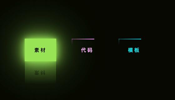 发光的动画按钮