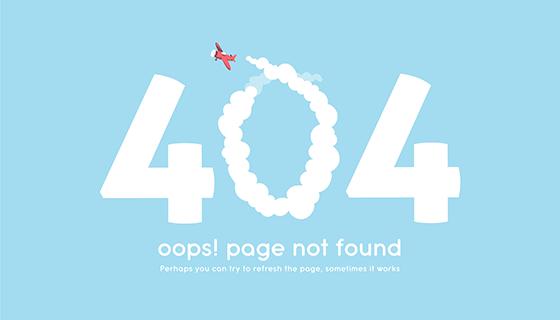 扁平风格蓝天白云404错误页面(EPS/AI)
