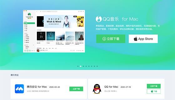仿腾讯Mac软件中心页面