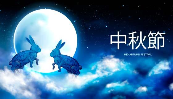 月亮和玉兔蓝色中秋节背景矢量素材(EPS)