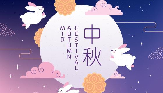 兔子月亮月饼设计中秋节背景矢量素材(AI/EPS)