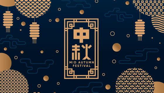 金色设计中秋节矢量素材(AI/EPS)
