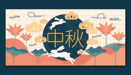 兔子花朵设计中秋节banner矢量素材(AI/EPS)