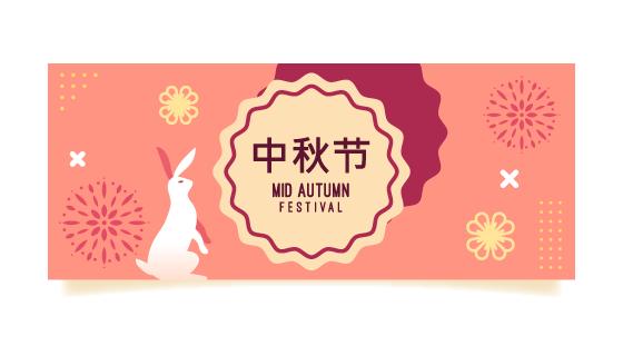 兔子和灯笼设计中秋节banner矢量素材(AI/EPS)