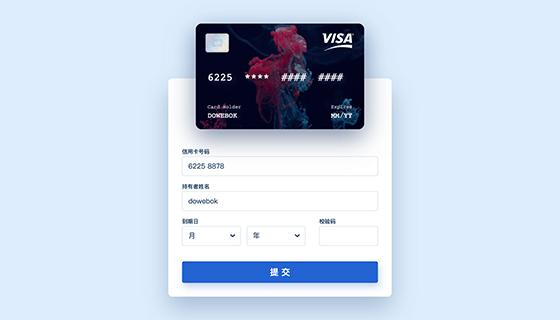 Vue制作良好交互的信用卡表单