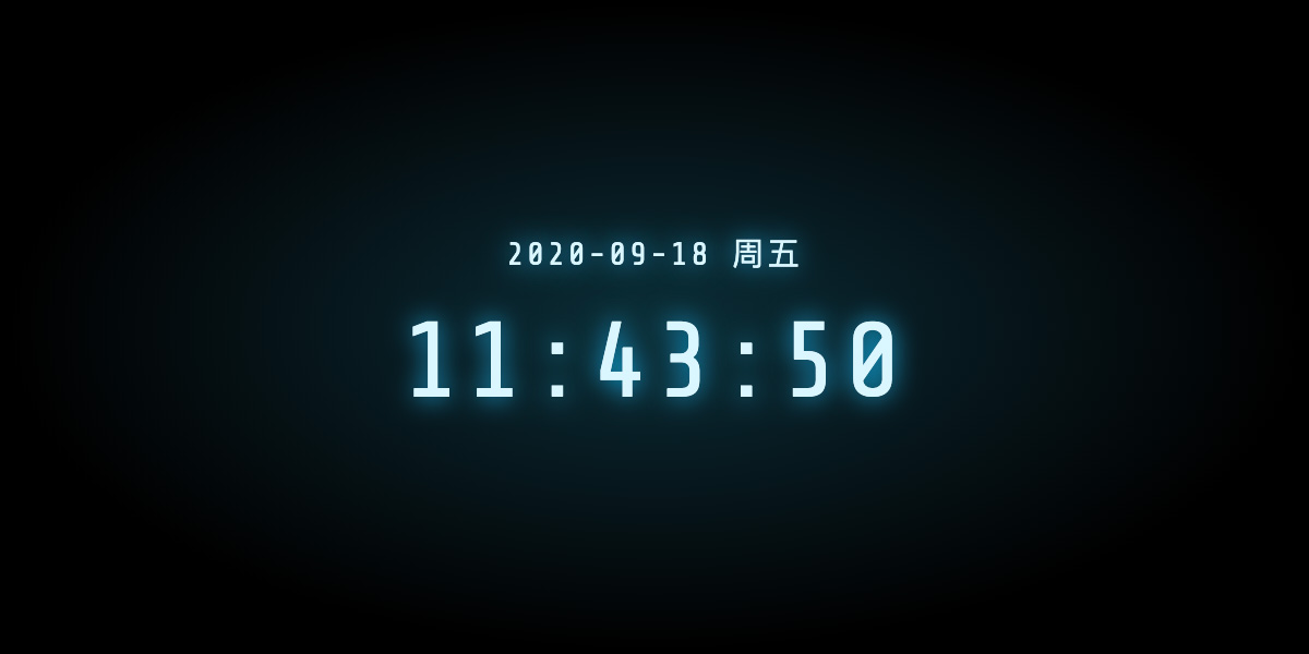 Vue制作发光的数字时钟