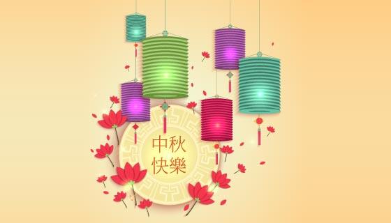 多彩灯笼和月饼设计中秋节矢量素材(EPS)