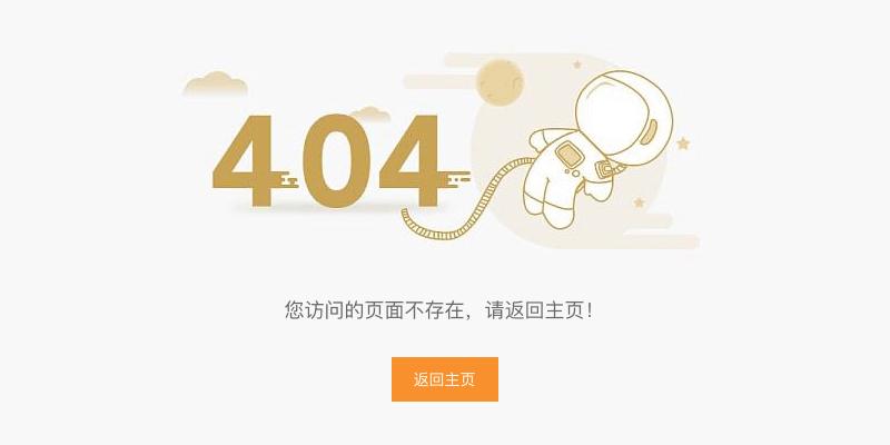 简单的404错误页面