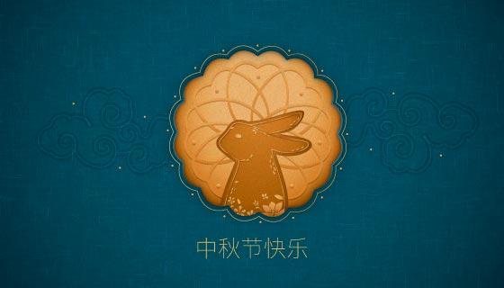 月饼设计中秋节快乐矢量素材(AI/EPS)