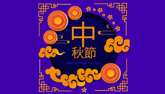 月饼设计中秋节矢量素材(AI/EPS)