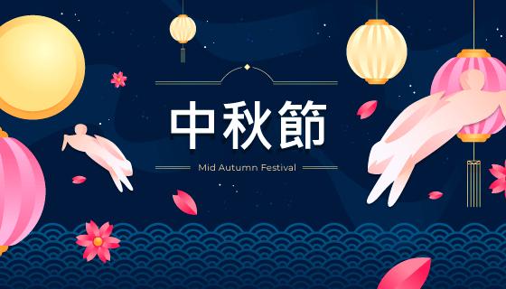 月饼兔子灯笼设计中秋节banner矢量素材(AI/EPS)