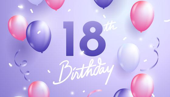 多彩气球18岁生日快乐矢量素材(AI/EPS)