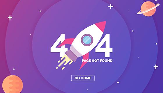 太空飞船设计404错误页面(EPS/AI)