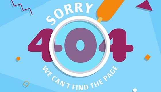 放大镜设计404错误页面矢量素材(EPS/AI)
