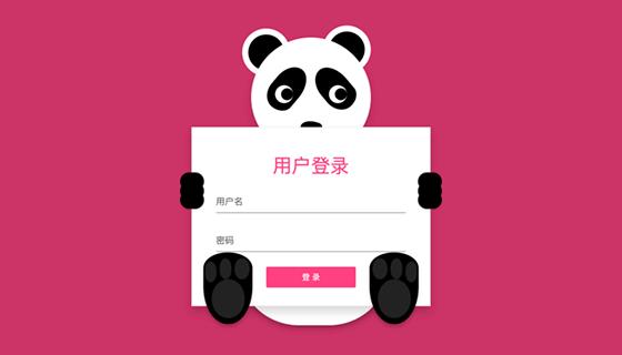 可爱的熊猫遮眼登录页面