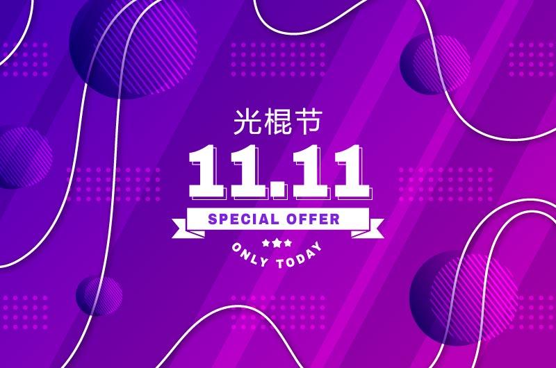 紫色渐变双11光棍节/购物节背景矢量素材(AI/EPS)