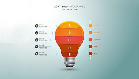 多彩的灯泡图表矢量素材(EPS/AI)