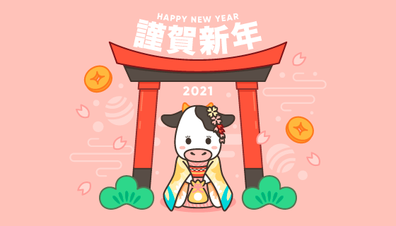 可爱的牛设计2021新年快乐背景矢量素材(AI/EPS)