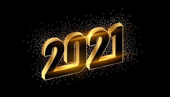 金色立体的2021新年快乐矢量素材(EPS)