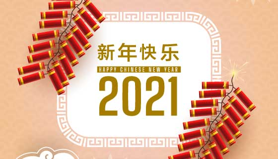 两窜鞭炮设计2021新年快乐矢量素材(EPS)