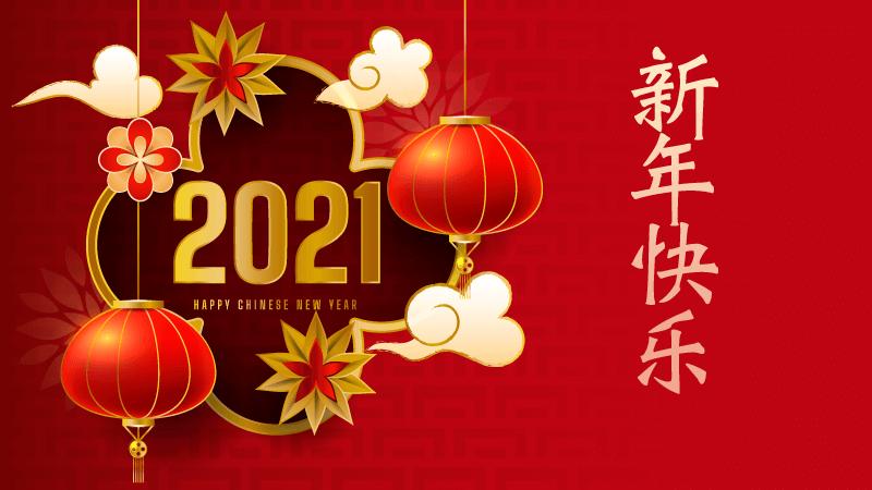 火红的灯笼设计2021新年快乐矢量素材(EPS)