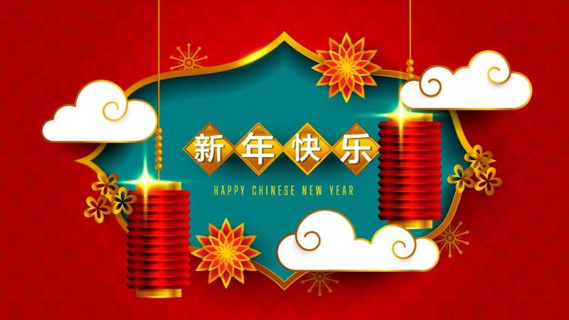 红色喜庆的春节快乐矢量素材(EPS)