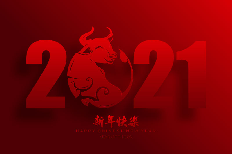 深红色2021新年快乐背景矢量素材(EPS)