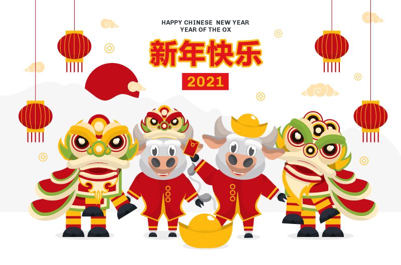 牛和舞狮设计2021新年快乐矢量素材(AI/EPS)